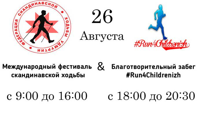 #Run4ChildrenIzh